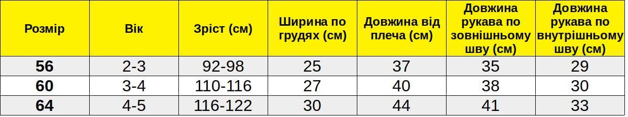 Таблиця розмірів_Д010004 width=