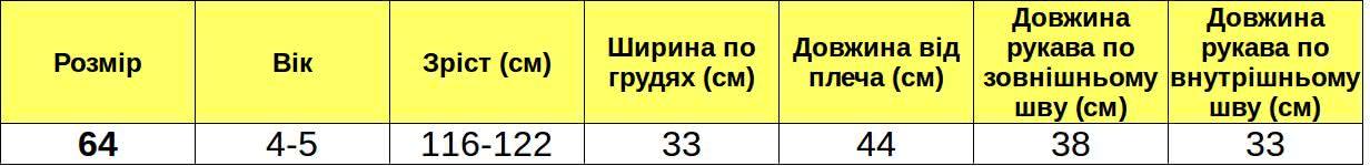 Таблиця розмірів_Д010024 width=